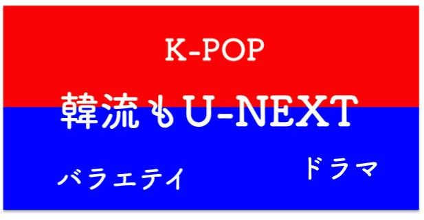 U-NEXTは韓流ドラマ、映画、バラエティ番組もおすすめ