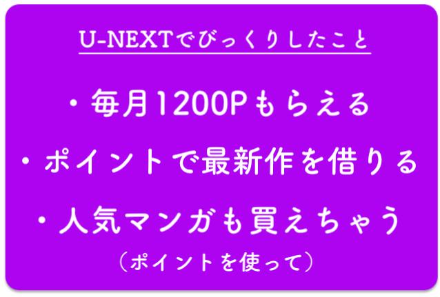 U-NEXTの評判と口コミ・感想