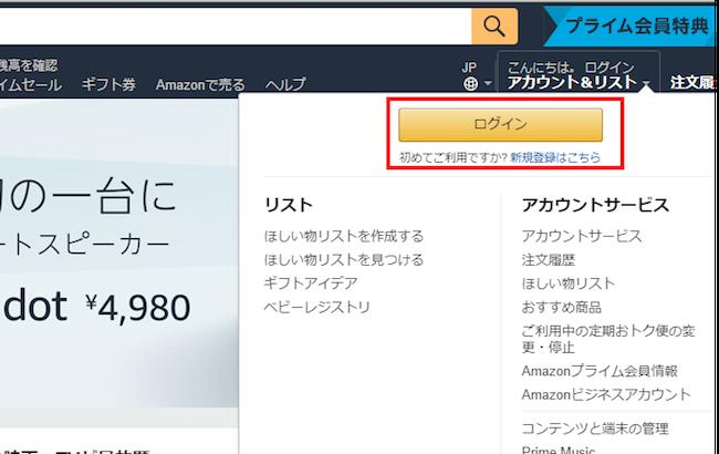 U-NEXTを解約するにはAmazonにログインする