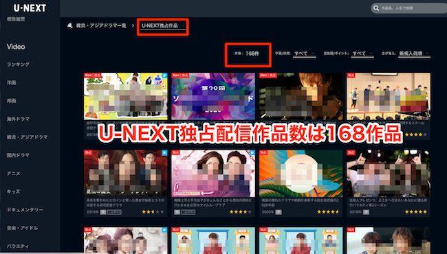 U-NEXTでは韓国ドラマやバラエティー番組を独占配信中!