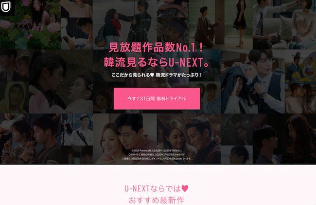 U-NEXT韓国ドラマは無料トライアルがおすすめ