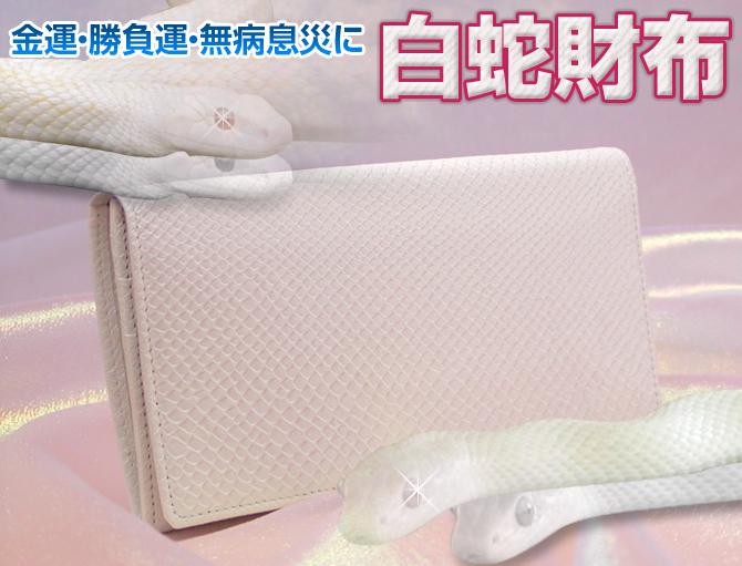 白蛇財布は風水で開運を招く!本物の蛇の抜け殻付きを紹介!