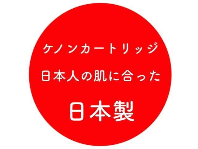 ケノンカートリッジは日本製