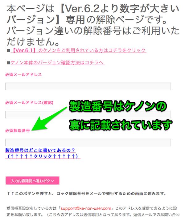 """""""ケノンストロング・ロック解除"""